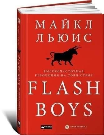 Книга Flash Boys, Высокочастотная Революция на Уолл-Стрит