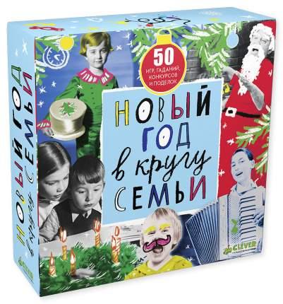 Новый Год В кругу Семь и комплект из 50 Брошюр