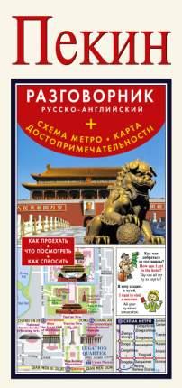Пекин, Русско-Английский Разговорник + Схема Метро, карта, Достопримечательности