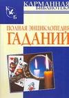 Книга Полная Энциклопедия Гаданий