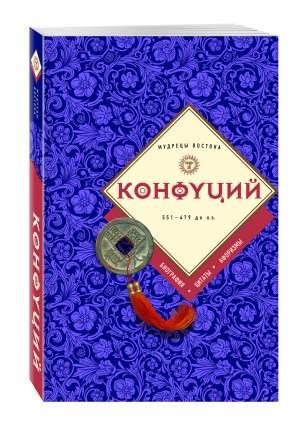 Книга Конфуций: биография, цитаты, афоризмы