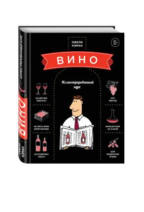 Вино, Иллюстрированный курс