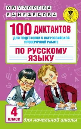 Книга 100 Диктантов для подготовки к Всероссийской проверочной Работе по Русскому Языку