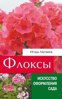 Книга Розы, (Искусство оформления сада)