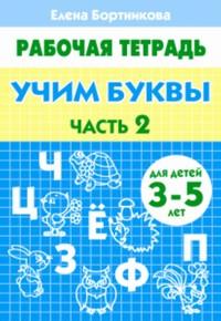 Учим Буквы 3-5 лет. Ч.2. Рабочая тетрадь