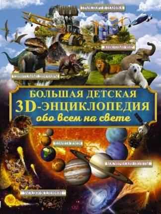 Большая Детская 3D-Энциклопедия Обо Всём на Свете