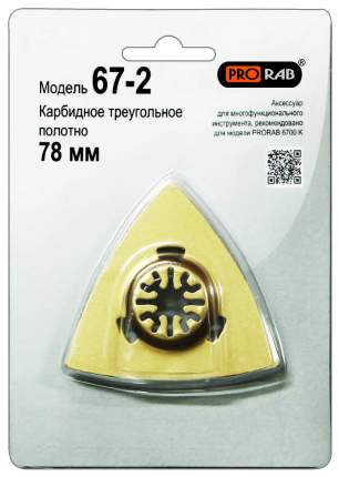 Карбидное треугольное полотно Prorab 67-2 О0000010286