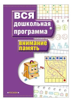 Внимание. память. Учебное пособие по подготовке к Школе. С. Гаврина