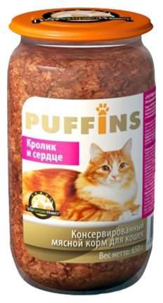 Консервы для кошек Puffins, с кроликом и сердцем, 650г