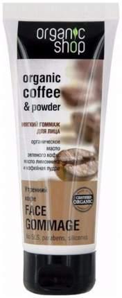 Скраб для лица Organic Shop Утренний кофе 75 мл