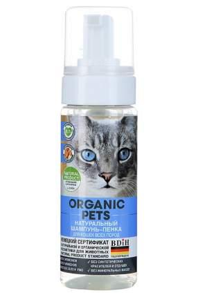 Шампунь-пенка для кошек Organic Pets Натуральный, масло макадамии, 150 мл