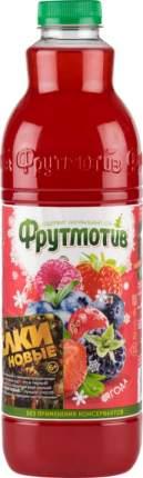 Напиток негазированный безалкогольный Фрутмотив ягодный микс 1.5 л
