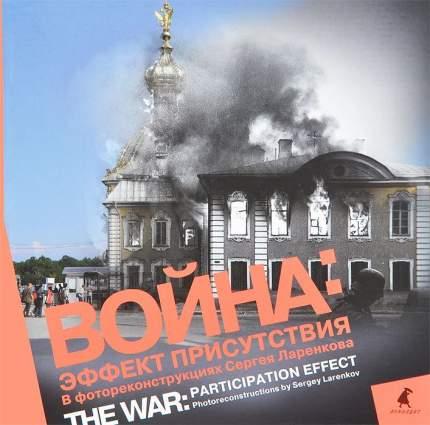 Книга Война. Блокада. Эффект присутствия. Фотоальбом