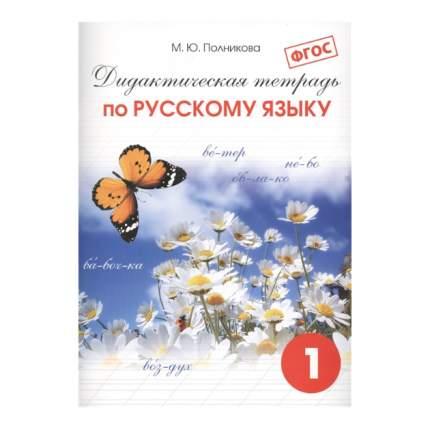 Полникова, Дидактическая тетрадь по Русскому Языку 1 кл (Фгос)