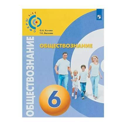 Котова, Обществознание, 6 класс Учебник