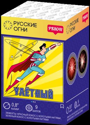 Салют Русские Огни PK8041 Улетный 9 залпов