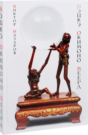 Книга Шедевры Эдо и Мэйдзи: нэцкэ, окимоно, веера. Частные коллекции