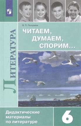 Полухина, Читаем, Думаем, Спорим Дидактические Материалы по литературе, 6 класс