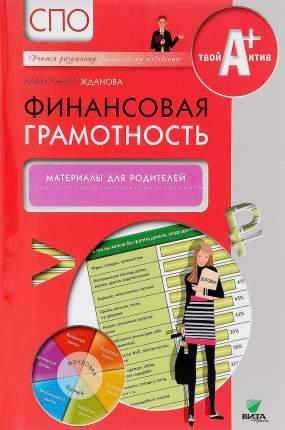 Жданова. Финансовая Грамотность. Материалы для Родителей. Спо.