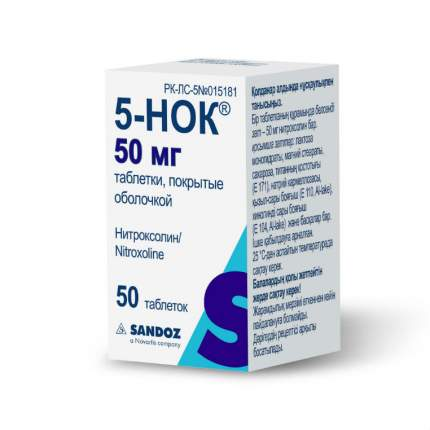 5-НОК таблетки 50 мг 50 шт.
