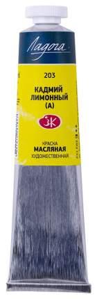 Масляная краска Невская Палитра Ладога кадмий лимонный 46 мл