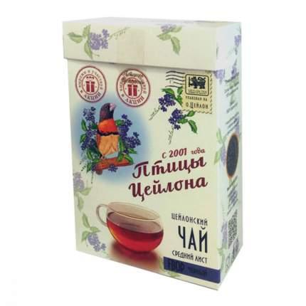 Чай Птицы Цейлона FBOP черный листовой 200 г