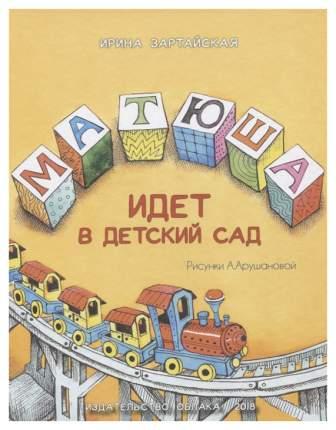 Книга Облака. Матюша идет в детский сад