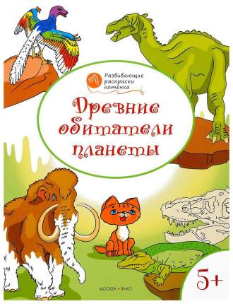 Книга Древние обитатели планеты