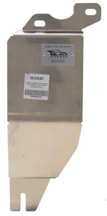 Защита трубок кондиционера АВС-Дизайн для Ford (08.03abc)