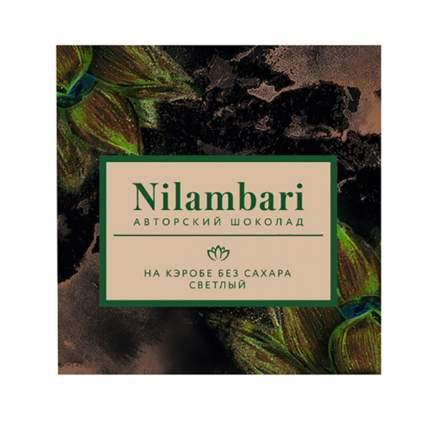 Шоколад светлый Nilambari на кэробе без сахара 65 г