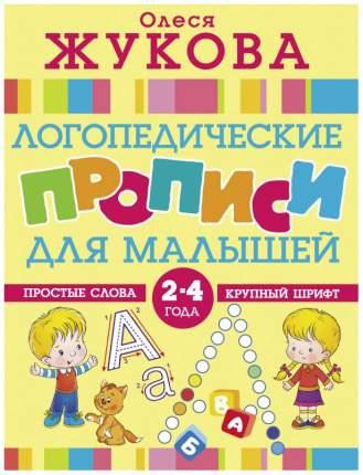 Аст логопедические прописи для Малышей, Жукова О, С.Логопедические прописи