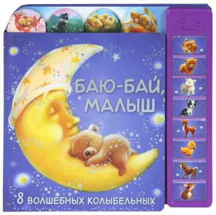 Книга Мозаика-Синтез Минишева т. Баю-Бай, Малыш