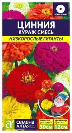 Семена Цинния Кураж, Смесь, 0,3 г Семена Алтая