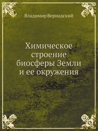 Книга Химическое Строение Биосферы Земли и Ее Окружения