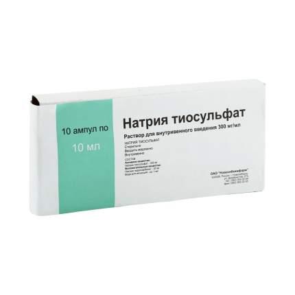 Натрия тиосульфат ампулы 30% 10 мл 10 шт.