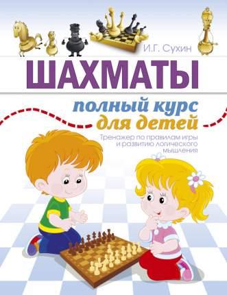 Шахматы, Полный курс для детей