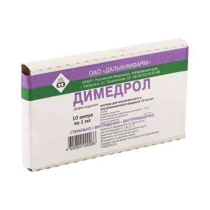 Димедрол раствор 1% 1 мл 10 шт. Дальхимфарм