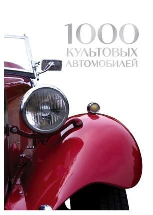 Книга 1000 культовых Автомобилей