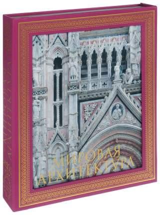 Книга Мировая архитектура, Новое издание