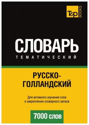 Словарь T&P Books Publishing «Русско-голландский тематический словарь. 7000 слов»