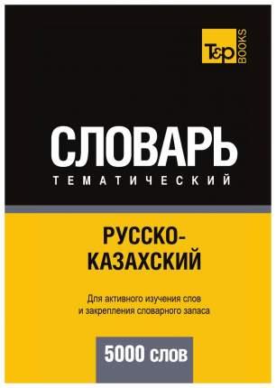 Словарь T&P Books Publishing «Русско-казахский тематический словарь. 5000 слов»