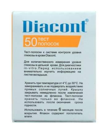 Тест - полоски для глюкометра Diacont для определения количества глюкозы в крови 50 шт.