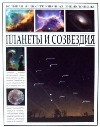 Планеты и Созвездия