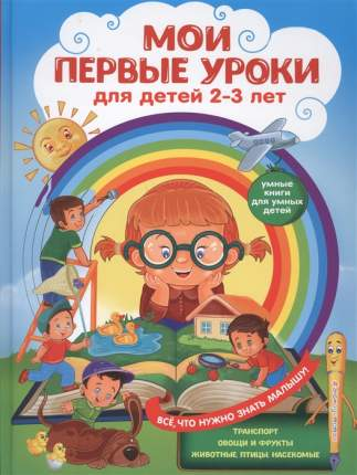 Мои первые Уроки: для Детей 2-3 лет