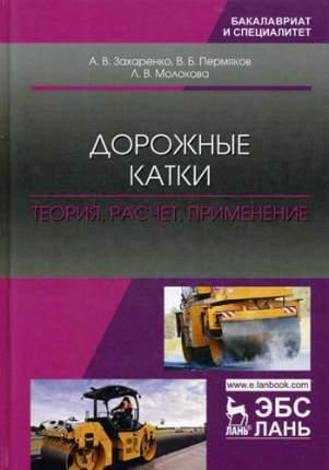 Дорожные катки: теория, Расчет, применение