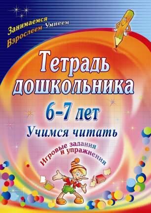 Тетрадь Дошкольника 6-7 лет. Учимся Читать: Игровые Задания и Упражнения
