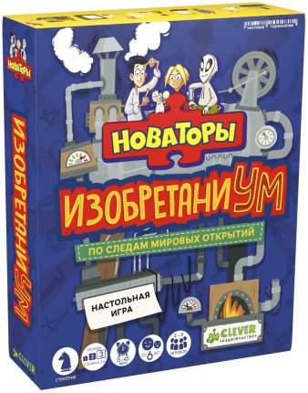 Настольная игра Clever Изобретаниум