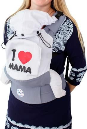 Эргономичный рюкзак SlingMe Я люблю маму Премиум