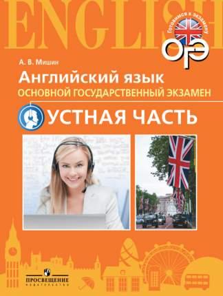 Английский язык, Основной государственный экзамен, Тренировочные тесты к ОГЭ, Устная часть
