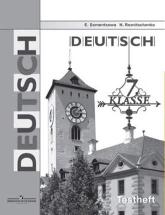 Немецкий Язык. контрольные Задания для подготовки к Огэ